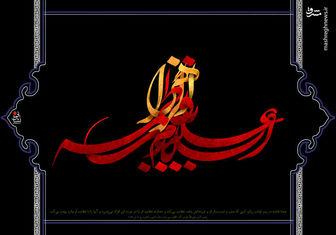 مداحی سید مجید بنی فاطمه به مناسبت شهادت حضرت زهرا(س)+دانلود