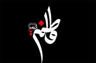لباسی که حضرت زهرا(س) برای شوهر بافت