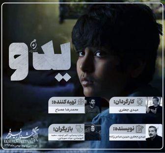 وفقیت «یدو»، دستاوردی برای سینمای کودک و نوجوان