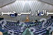زیروبم سوال از رئیس جمهور در آینه آیین نامه داخلی مجلس
