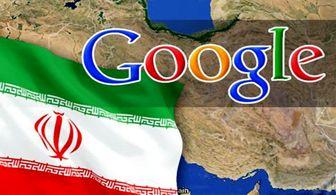 تحریم نیمی از امکانات گوگل برای ایرانیها
