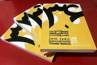 انتشار کاتالوگ سی و ششمین جشنواره تئاتر فجر