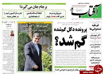 صفحه اول روزنامه ها/از طعنه قالیباف به روحانی تا گم شدن پرونده دکل گم شده!