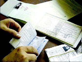 دفترچههای تأمین اجتماعی، اسناد حقارت کارگران در بیمارستانها