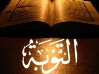 کلید قرآنی رسیدن به سعادت و خوشبختی
