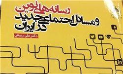 انتشار کتاب «رسانههای نوین و مسائل اجتماعی جدید در ایران» به قلم وزیر رفاه