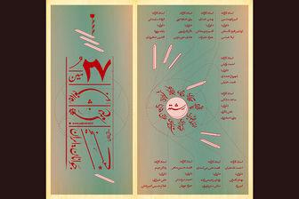 آغاز بیست و هفتمین جشنواره هنرهای تجسمی جوانان