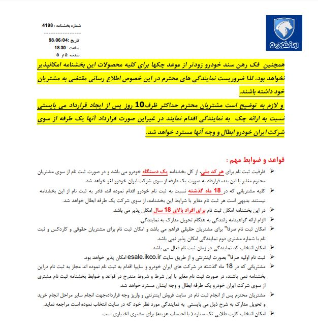 فروش اعتباری ۲ محصول ایران خودرو آغاز میشود