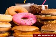 مواد غذایی سرطانزا