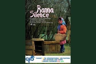 نمایش «سکوت رعنا» در جشنواره «رولان» ارمنستان