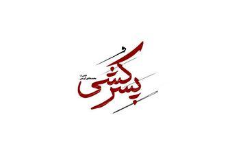 ماجرای بهاره کیان افشار و «پسر کشی» در راه جشنواره فجر