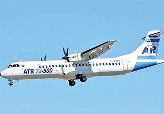 پروازهای ATR شرکت آسمان، متوقف شود