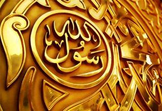 برای آنان که میخواهند حضرت رسول(ص) را از راه دور زیارت کنند