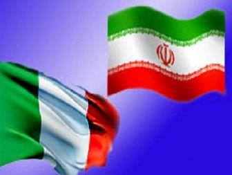 ایتالیا به دنبال گسترش همکاری با ایران است