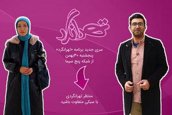 شهرزاد کمالزاده هم مجری شد/ فصل جدید «تهرانگرد»  روی آنتن شبکه 5