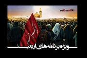 ویژه برنامه های رادیو ایران در اربعین حسینی