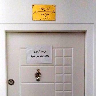 روز بدون طلاق در ایران