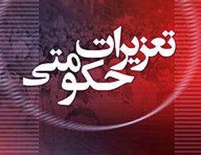 استقرار 5 کانکس تعزیرات در میادین اصلی شهر تهران