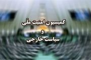 بیانیه کمیسیون امنیت ملی در پی شهادت سپهبد سلیمانی