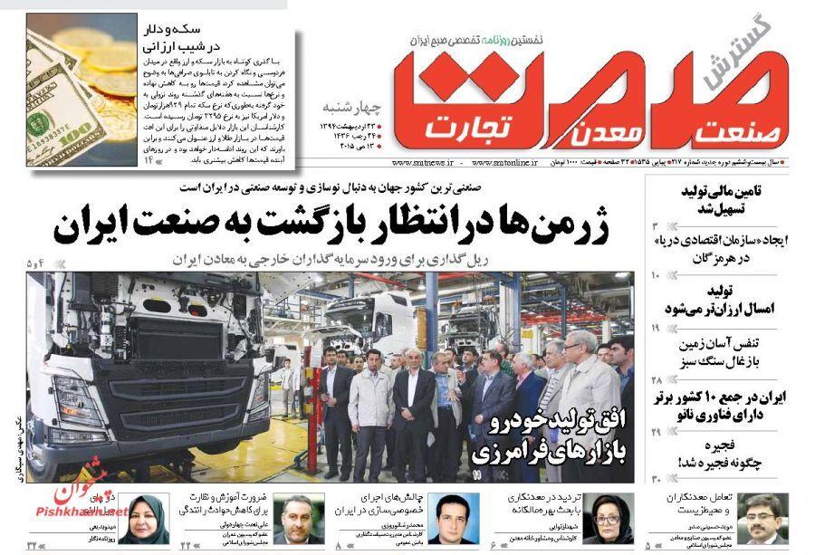 عناوین اخبار روزنامه گسترش صمت در روز چهارشنبه ۲۳ ارديبهشت ۱۳۹۴ :