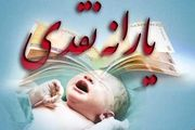 اعلام جزئیات حذف یارانه موالید ۹۹