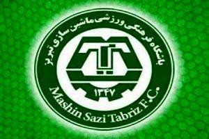 واگذاری باشگاه ماشین سازی تبریز تکذیب شد