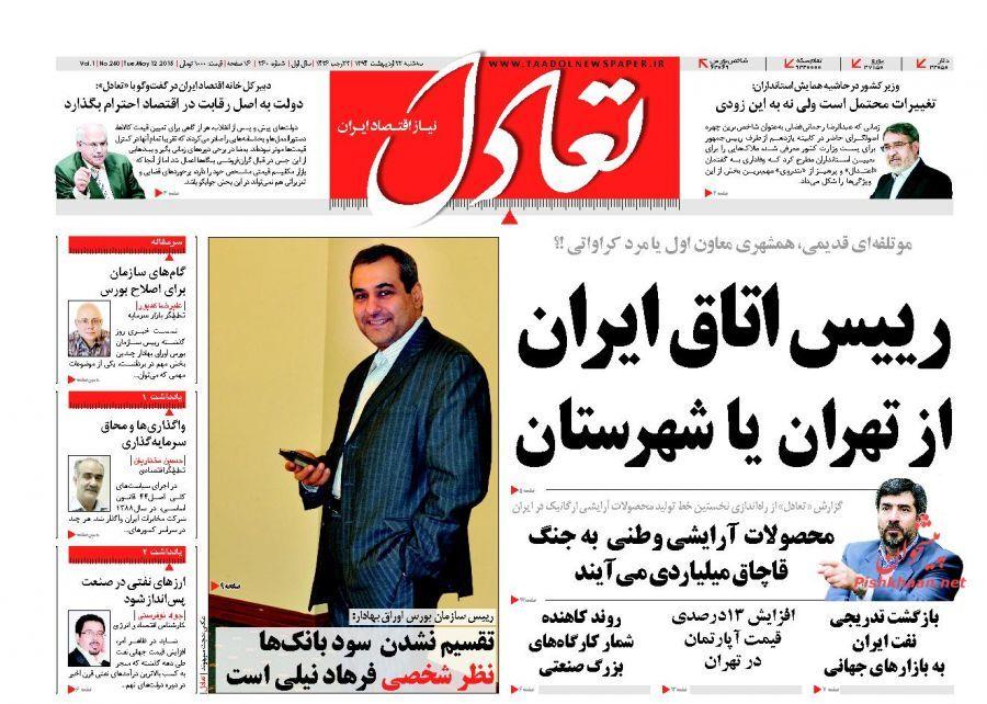 عناوین اخبار روزنامه تعادل در روز سه شنبه ۲۲ ارديبهشت ۱۳۹۴ :