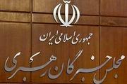حضور اعضای مجلس خبرگان درحرم امام راحل