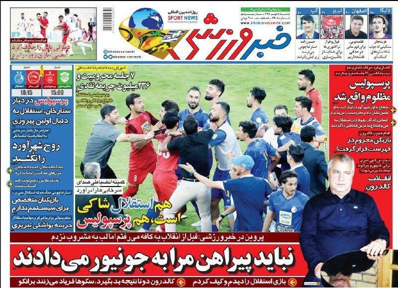 روزنامههای ورزشی پنجم مهر