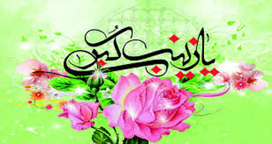 حضرت زینب (س)