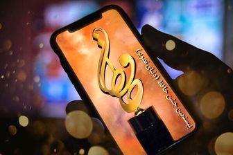 «الناز حبیبی» و «بهرام افشاری» نامزد شدند/معرفی نامزدهای بخش تلویزیون جشن حافظ 99