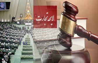 نامهنگاری اتاق بازرگانی با لاریجانی در اعتراض به قانون تجارت