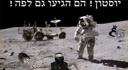 حماس در کره ماه.