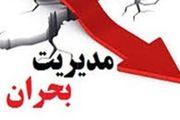اجرای مانورهای دور میزی بحران در شهرداری تهران