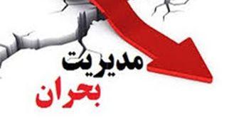 ذخیره اقلام امدادی در پایگاه های مدیریت بحران تهران