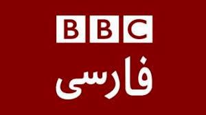 اعتراف BBC به انتشار فیلم دروغین درباره تجمع امروز+عکس