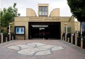 آخرین وضعیت بازسازی موزه هنرهای معاصر
