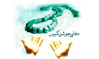 فواید و برکات دعای جوشن کبیر که از آن بی خبرید