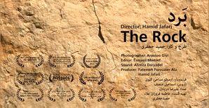مستند ایرانی؛ برنده جشنواره آمریکایی