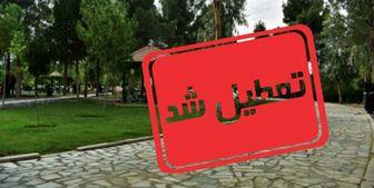 علت تعطیلی پارک لاله تهران