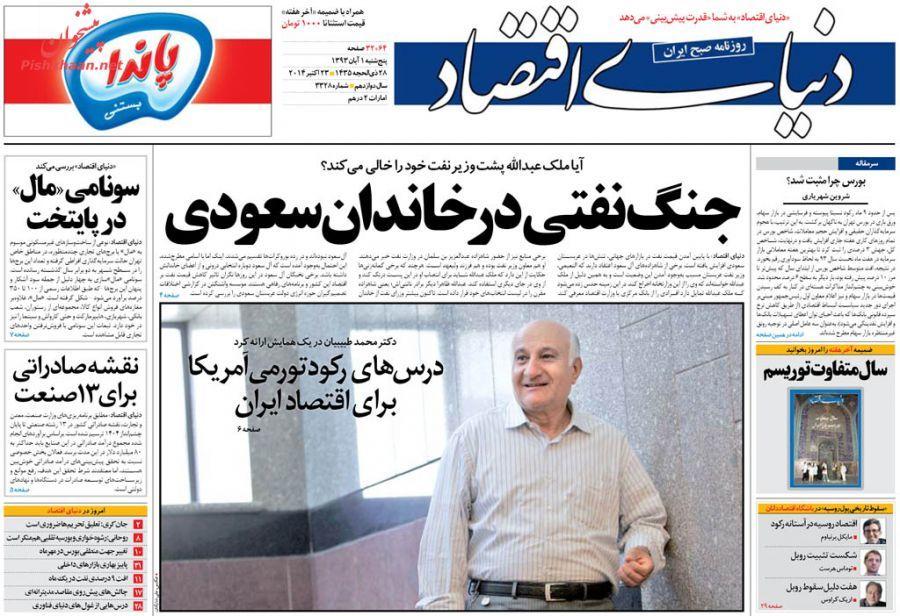 عناوین اخبار روزنامه دنیای اقتصاد در روز پنجشنبه ۱ آبان ۱۳۹۳ :