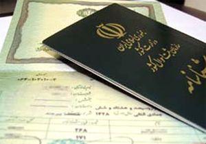 ۲۷ اردیبهشت آخرین مهلت درخواست صدور شناسنامه است