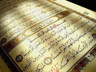 قرآنی که هر صفحه آن به نیت ۱۴ معصوم ۱۴ سطر دارد
