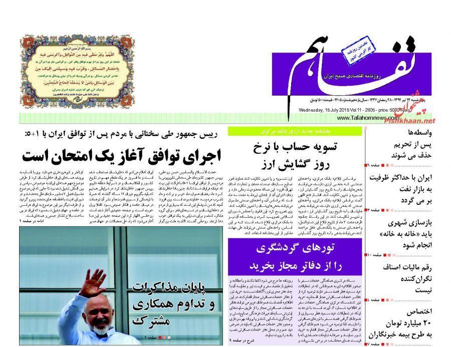 عناوین اخبار روزنامه تفاهم در روز چهارشنبه ۲۴ تير ۱۳۹۴ :