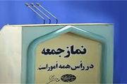 خطیب نماز جمعه این هفته تهران کیست؟