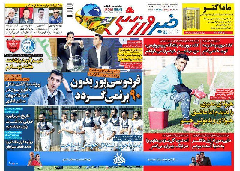 روزنامههای ورزشی شانزدهم مرداد