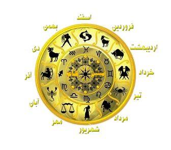 فال روزانه، سهشنبه ۲۸ خرداد