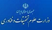 ورود وزارت علوم به پرونده فسادمالی دانشگاه