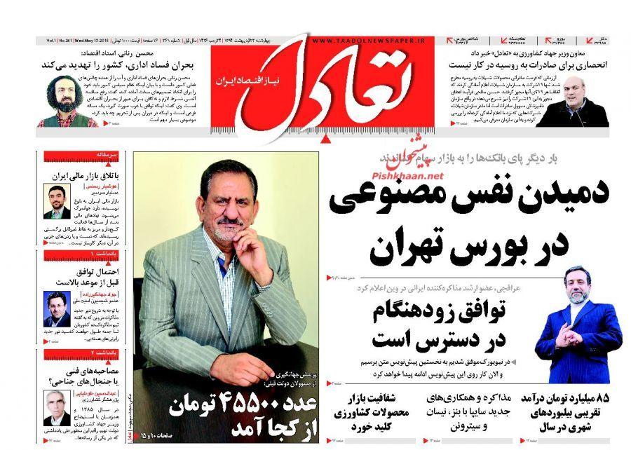 عناوین اخبار روزنامه تعادل در روز چهارشنبه ۲۳ ارديبهشت ۱۳۹۴ :