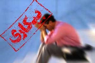 تکانههای شدید بیکاری در راه بازار